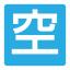 P11 藤沢市片瀬東浜